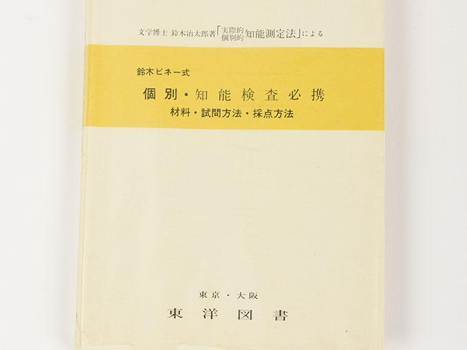 知能検査器鈴木ビネー式 個別・知能検査6