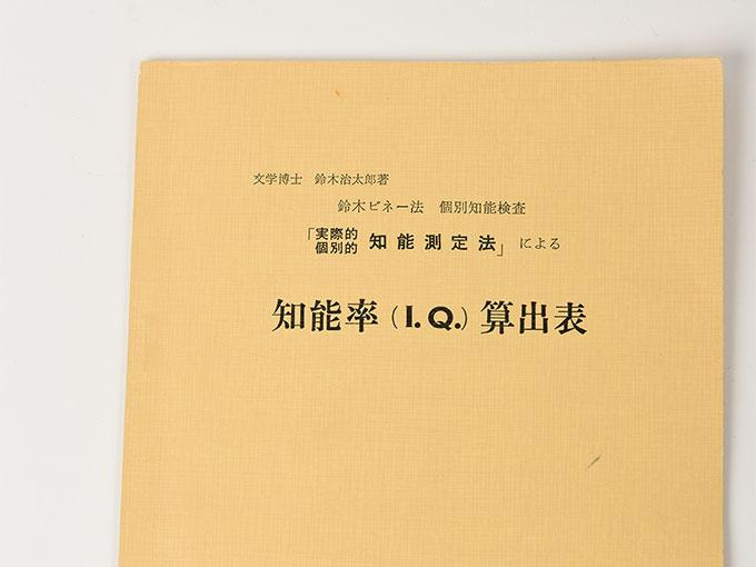 知能検査器鈴木ビネー式 個別・知能検査8