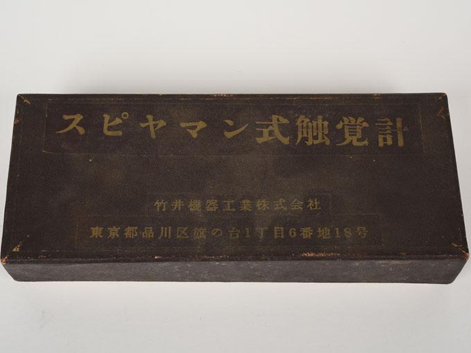 スピヤマン式触覚計tkk109 スピヤマン式触覚計6
