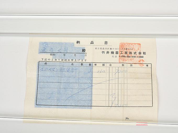 スピヤマン式触覚計tkk109 スピヤマン式触覚計9