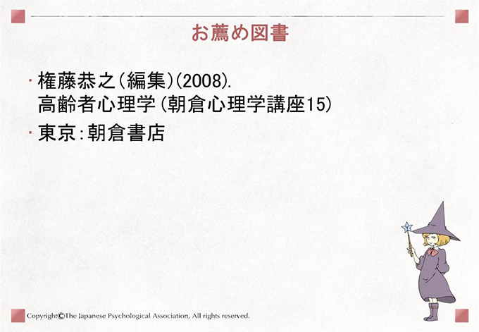 [お薦め図書]権藤恭之(編集)(2008). 高齢者心理学 (朝倉心理学講座15) 東京:朝倉書店