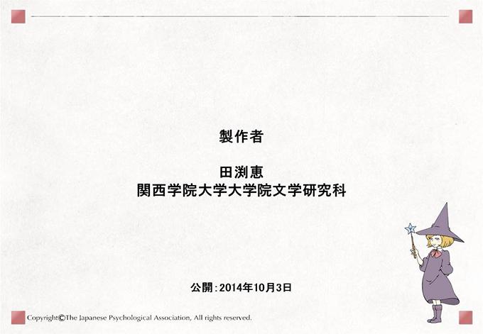 [製作者]田渕恵 関西学院大学大学院文学研究科