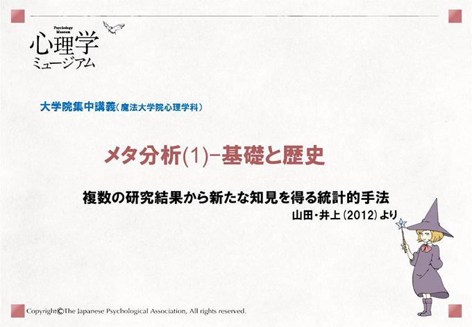 大学院集中講義(魔法大学院心理学科) メタ分析(1)−基礎と歴史 複数の研究結果から新たな知見を得る統計的手法山田・井上(2012)より