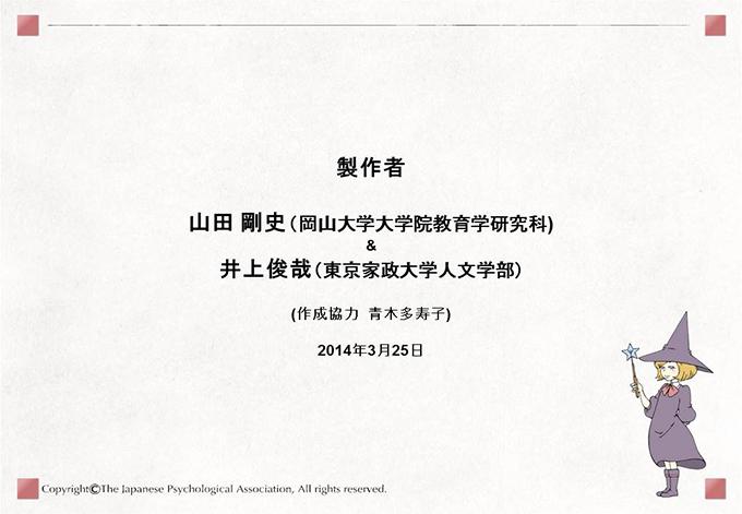 [製作者]山田 剛史(岡山大学大学院教育学研究科)&井上俊哉(東京家政大学人文学部)(作成協力 青木多寿子)2014年3月25日