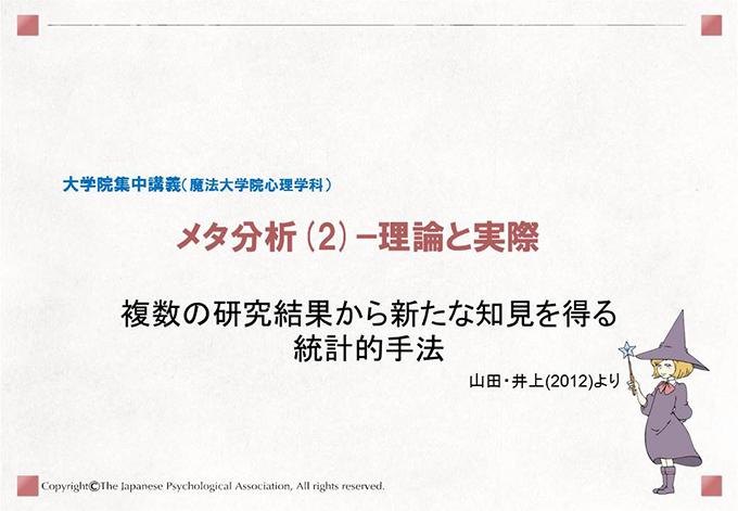 大学院集中講義(魔法大学院心理学科)メタ分析(2)−理論と実際複数の研究結果から新たな知見を得る統計的手法山田・井上(2012)より