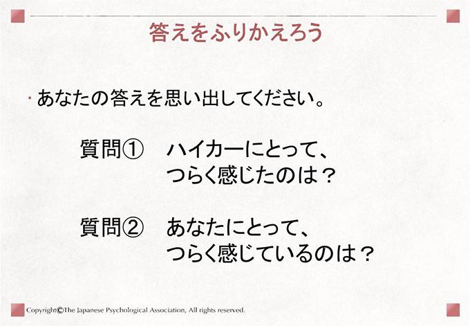 答えをふりかえろう あなたの答えを思い出してください。 質問① ハイカーにとって、つらく感じたのは? 質問② あなたにとって、つらく感じているのは?