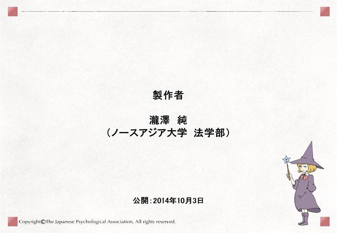 [製作者]瀧澤 純(ノースアジア大学 法学部)