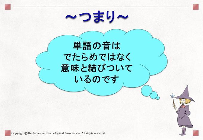~つまり~単語の音はでたらめではなく意味と結びついているのです