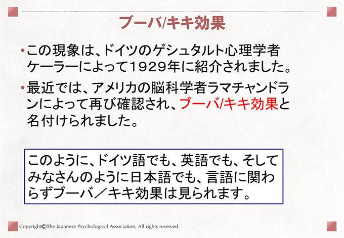 このように、ドイツ語でも、英語でも、そしてみなさんのように日本語でも、言語に関わらずブーバ/キキ効果は見られます。