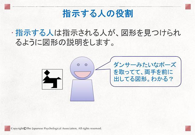 [指示する人の役割]指示する人は指示される人が、図形を見つけられるように図形の説明をします。