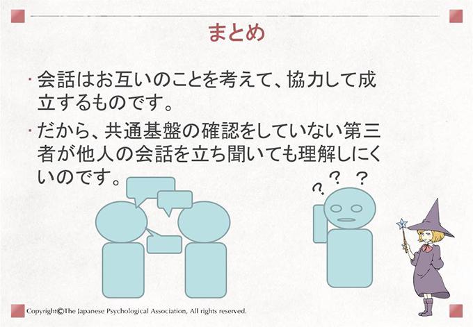 [まとめ]会話はお互いのことを考えて、協力して成立するものです。だから、共通基盤の確認をしていない第三者が他人の会話を立ち聞いても理解しにくいのです。