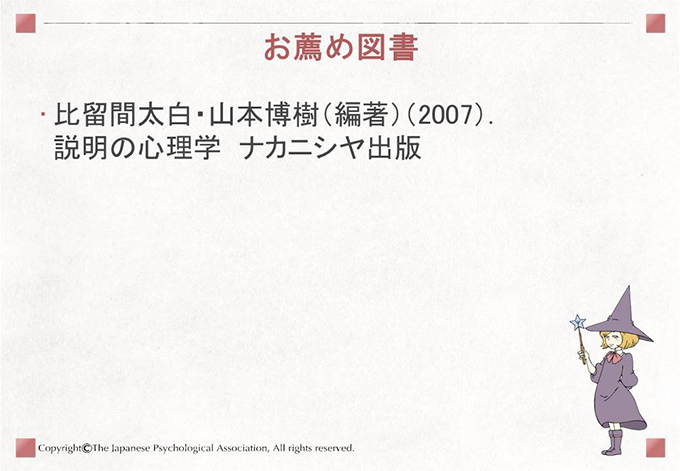 [お薦め図書]比留間太白・山本博樹(編著)(2007).説明の心理学 ナカニシヤ出版