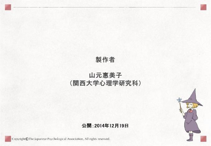[製作者]山元惠美子(関西大学心理学研究科)