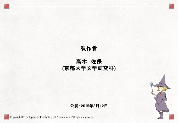 [製作者]高木 佐保(京都大学文学研究科)