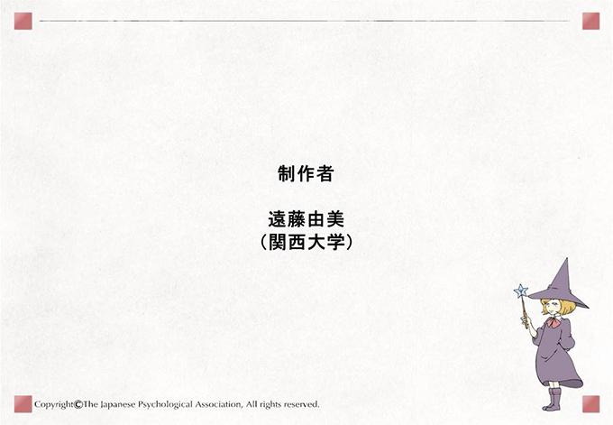 制作者 遠藤由美(関西大学)