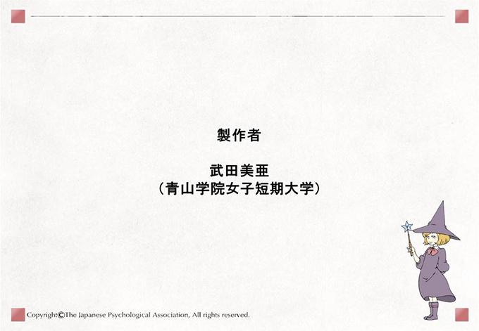 製作者 武田美亜(青山学院女子短期大学)