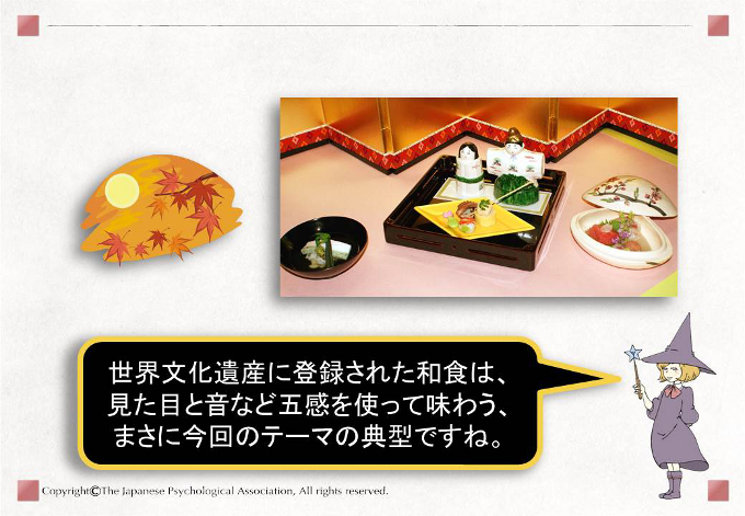 世界文化遺産に登録された和食は、見た目と音など五感を使って味わう、まさにその典型です。