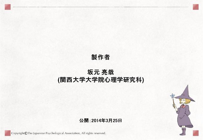 製作者 坂元 亮哉(関西大学大学院心理学研究科)
