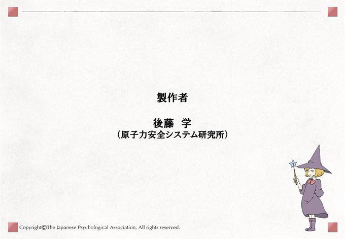 製作者 後藤 学(原子力安全システム研究所)