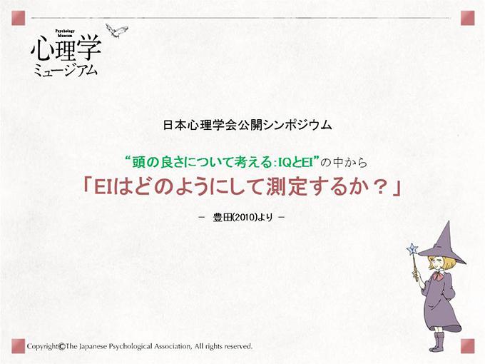 """日本心理学会公開シンポジウム""""頭の良さについて考える:IQとEI""""の中から「EIはどのようにして測定するか?」"""