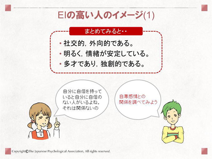 EIの高い人のイメージ(1) 社交的,外向的である。明るく,情緒が安定している。多才であり,独創的である。