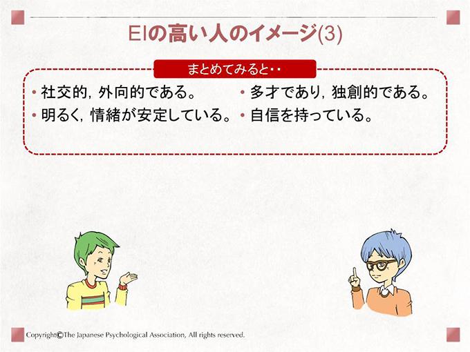 EIの高い人のイメージ(3)