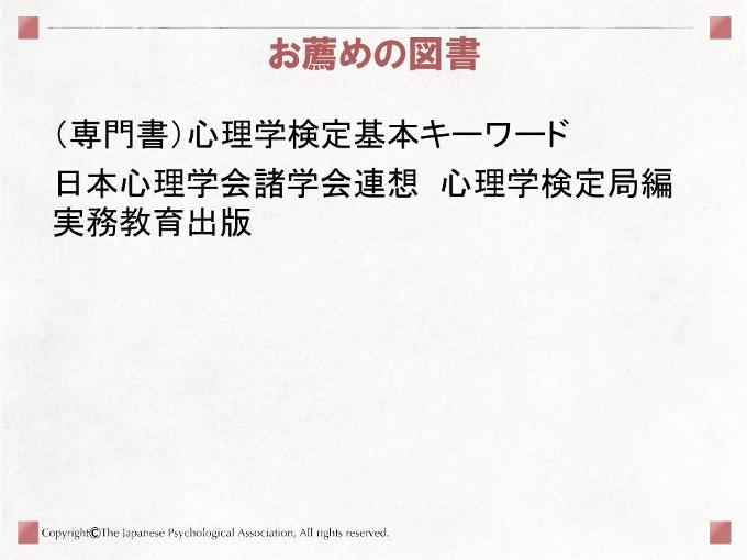 (専門書)心理学検定基本キーワード 日本心理学会諸学会連想 心理学検定局編 実務教育出版