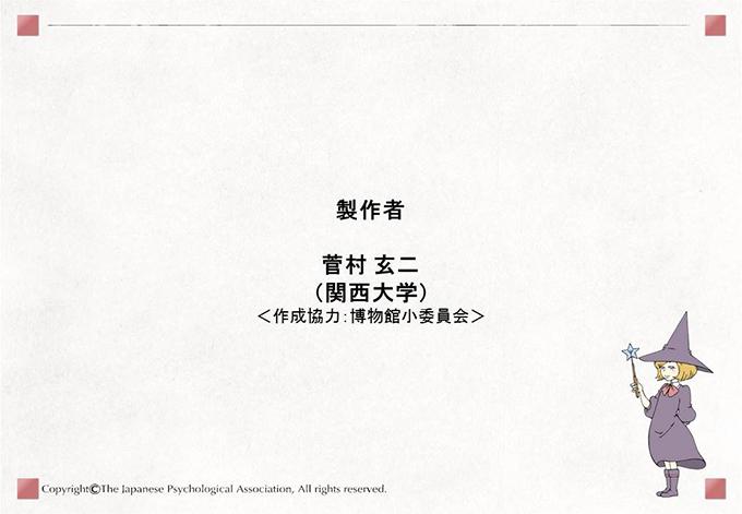 製作者 菅村 玄二(関西大学)