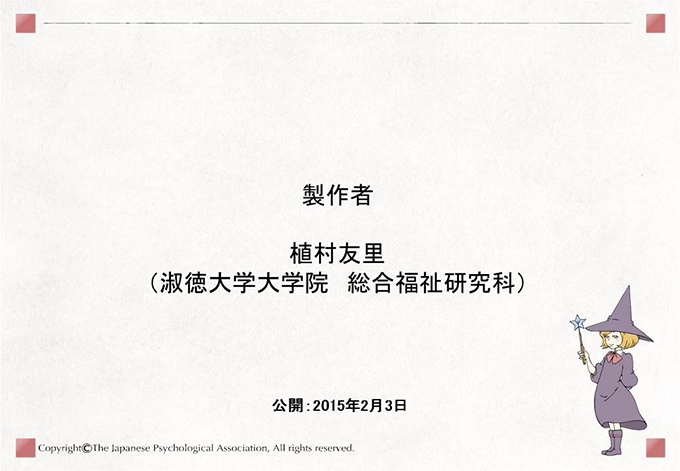 [製作者]植村友里(淑徳大学大学院 総合福祉研究科)