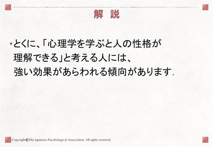 解説 とくに、「心理学を学ぶと人の性格が理解できる」と考える人には、強い効果があらわれる傾向があります.