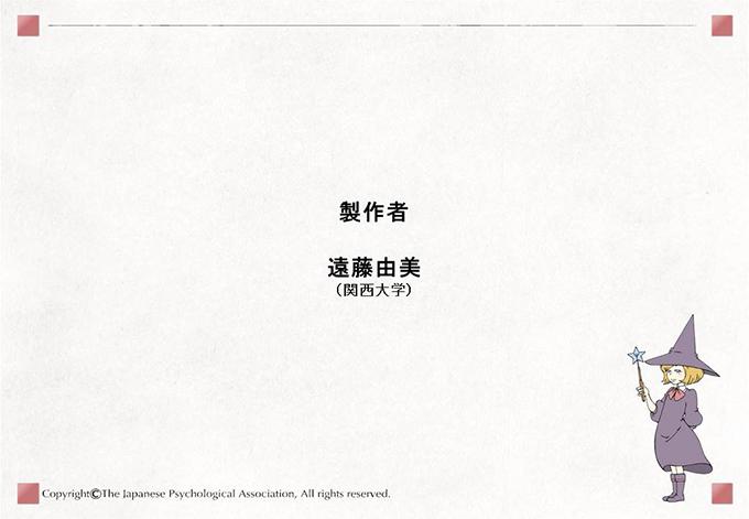 製作者 遠藤由美(関西大学)