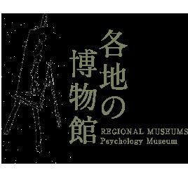 各地の博物館