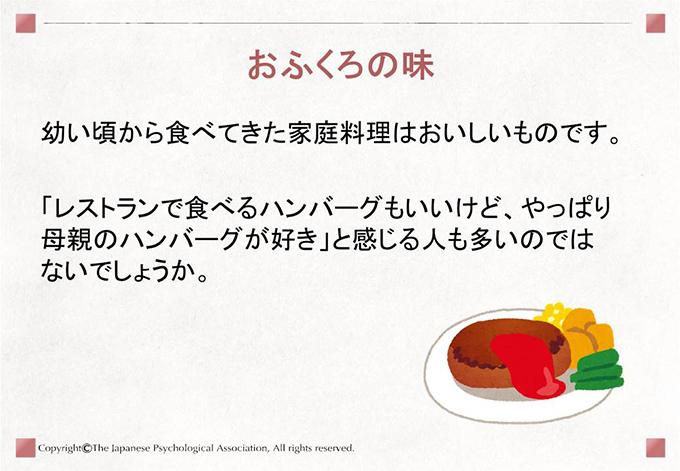 [おふくろの味]幼い頃から食べてきた家庭料理はおいしいものです。「レストランで食べるハンバーグもいいけど、やっぱり 母親のハンバーグが好き」と感じる人も多いのではないでしょうか。