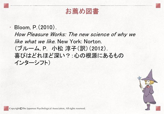 [お薦め図書]Bloom, P.(2010). How Pleasure Works: The new science of why we like what we like. New York: Norton. (ブルーム, P. 小松 淳子(訳)(2012). 喜びはどれほど深い?:心の根源にあるもの インターシフト)