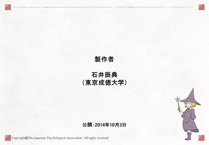[製作者]石井辰典(東京成徳大学)