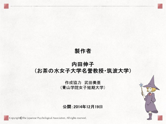 [製作者]内田伸子(お茶の水女子大学名誉教授・筑波大学) 作成協力 武田美亜(青山学院女子短期大学)