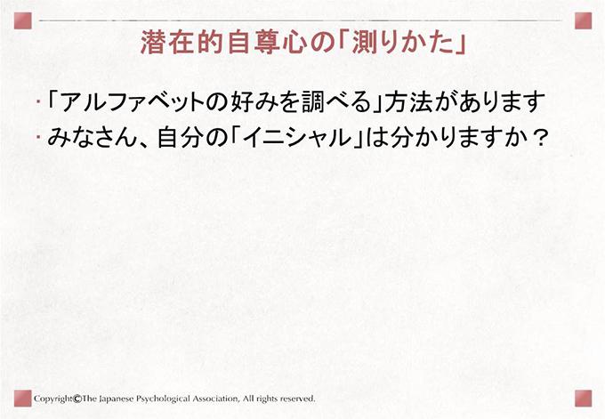 [潜在的自尊心の「測りかた」]「アルファベットの好みを調べる」方法があります みなさん、自分の「イニシャル」は分かりますか?