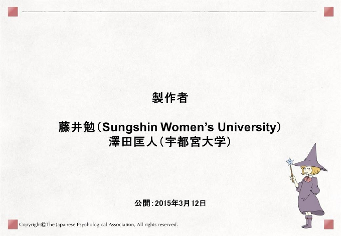 [製作者]藤井勉(Sungshin Women's University)澤田匡人(宇都宮大学)