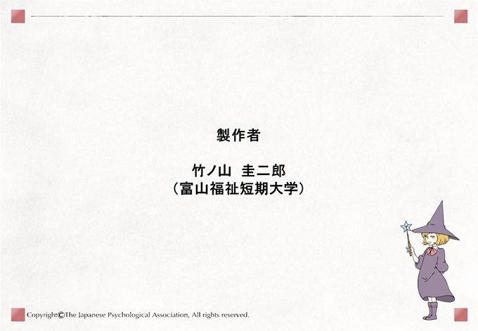 製作者 竹ノ山 圭二郎(富山福祉短期大学)
