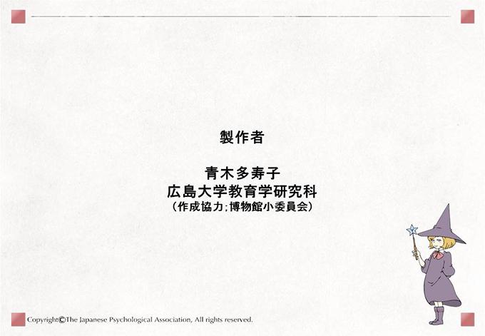 製作者 青木多寿子広島大学教育学研究科(作成協力;博物館小委員会)