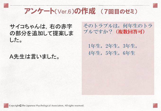 アンケート(Ver.6)の作成 (7回目のゼミ)サイコちゃんは,右の赤字の部分を追加して提案しました。A先生は言いました。そのトラブルは,何年生のトラブルですか?(複数回答可)1年生,2年生,3年生, 4年生,5年生,6年生