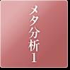 メタ分析(1)