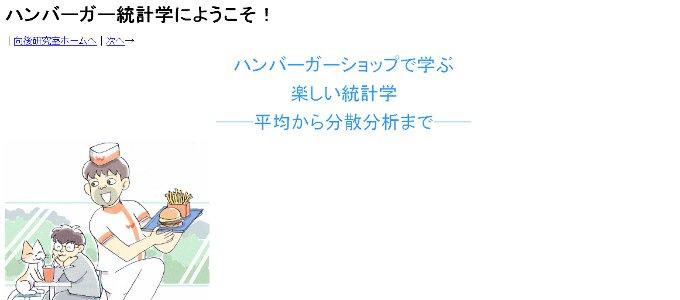 向後千春先生(早稲田大学人間科学部) ハンバーガー統計学