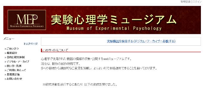 実験心理学ミュージアム