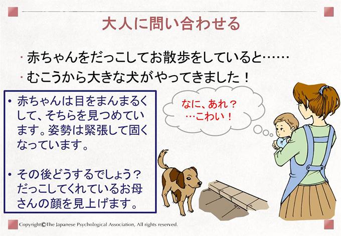 [大人に問い合わせる]赤ちゃんを抱っこしてお散歩していると……むこうから大きな犬がやってきました!・赤ちゃんは目をまんまるくして、そちらを見つめています。姿勢は緊張して固くなっています。・その後どうするでしょう?だっこしてくれているお母さんの顔を見上げます。