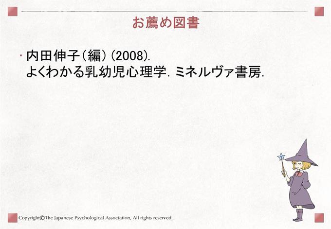 [お薦め図書]内田伸子(編) (2008). よくわかる乳幼児心理学.ミネルヴァ書房.