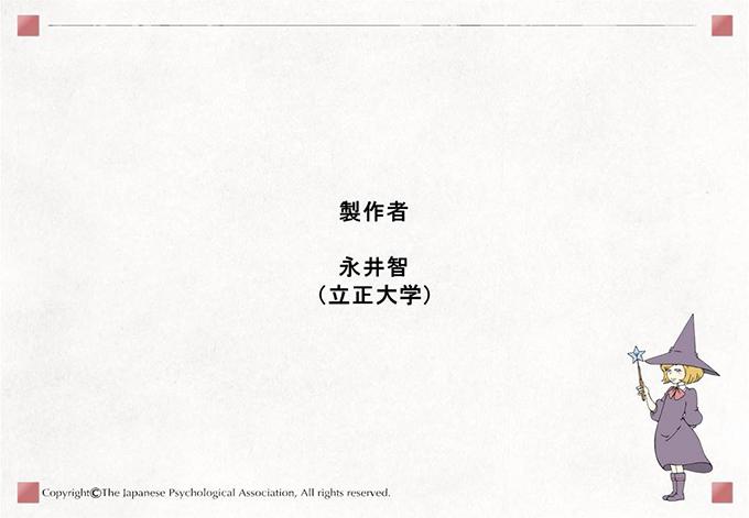 製作者 永井智(立正大学)