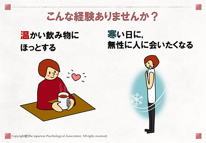 こんな経験ありませんか? 温かい飲み物にほっとする 寒い日に,無性に人に会いたくなる