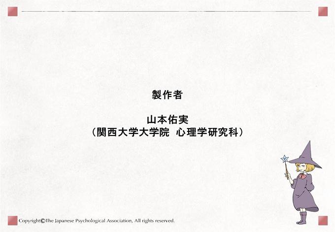 製作者 山本佑実 (関西大学大学院 心理学研究科)