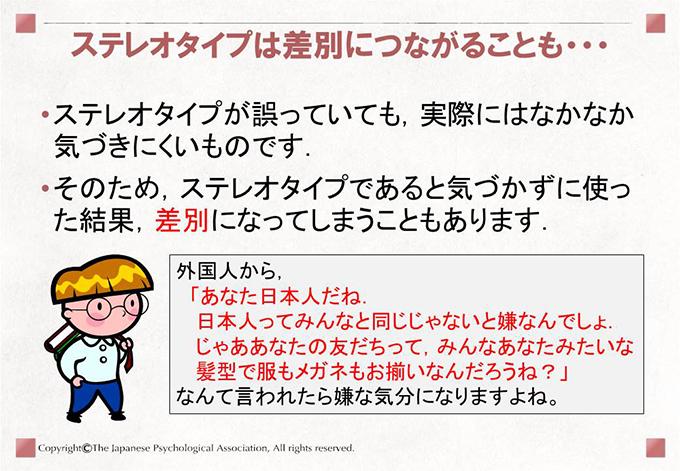 外国人から,「あなた日本人だね.日本人ってみんなと同じじゃないと嫌なんでしょ.じゃああなたの友だちって,みんなあなたみたいな髪型で服もメガネもお揃いなんだろうね?」なんて言われたら嫌な気分になりますよね。